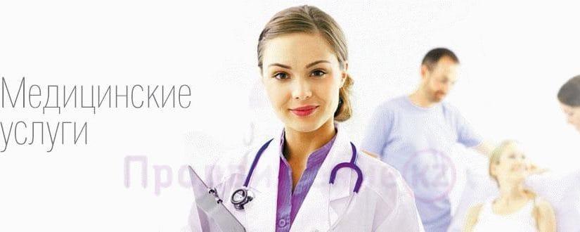 Медициналық қызметтің жарнамасы