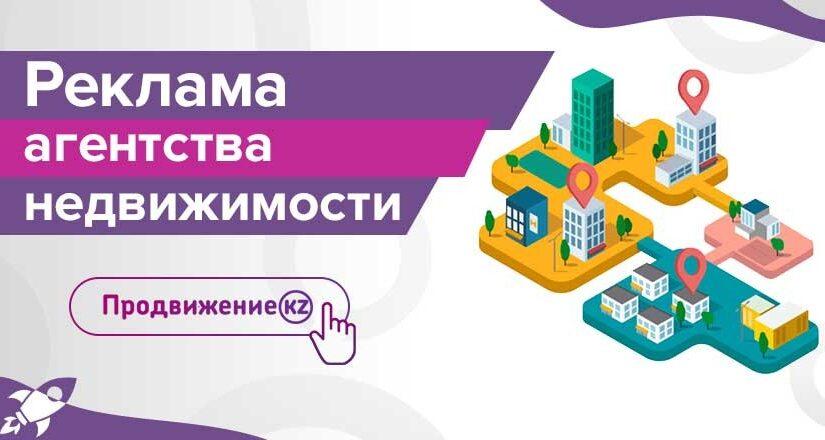 Реклама агентства недвижимости