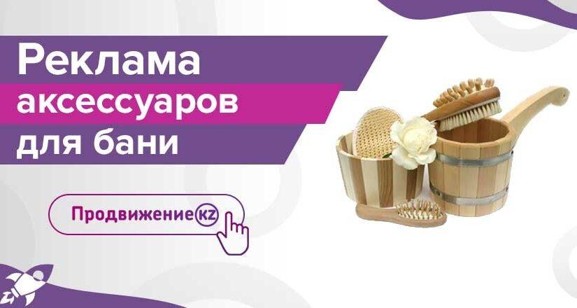 Реклама аксессуаров для бани