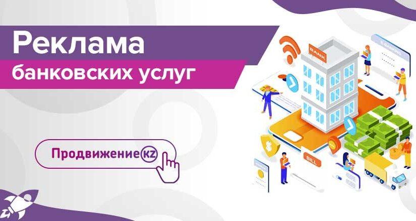 Онлайн-реклама банка