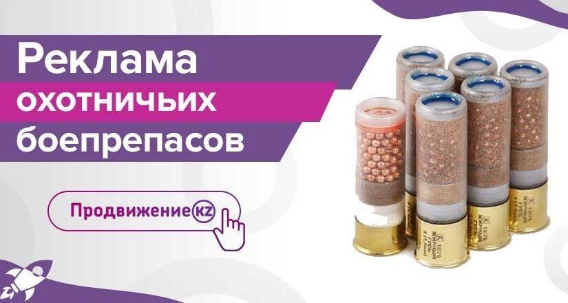 Реклама охотничьих боеприпасов