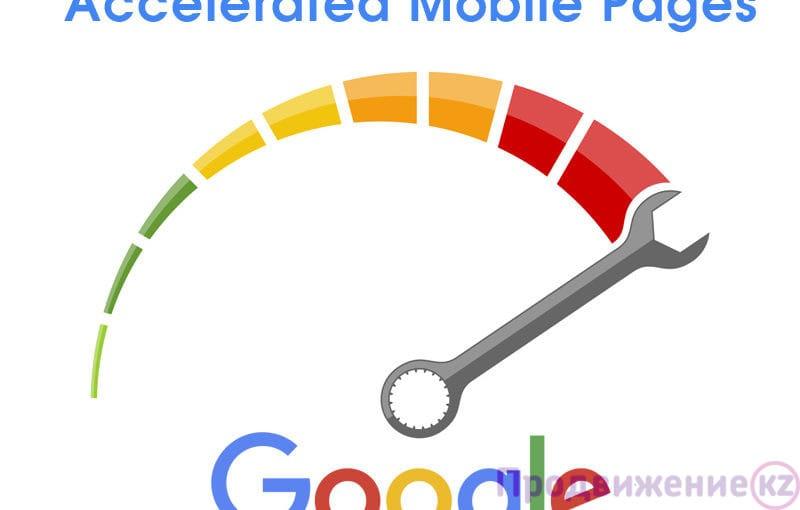AMP Google: для чего нужны появившиеся не так давно ускоренные мобильные страницы