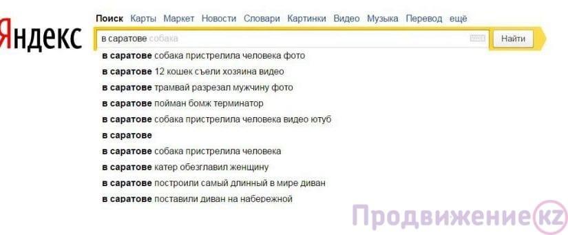 Новый принцип поиска в Яндексе