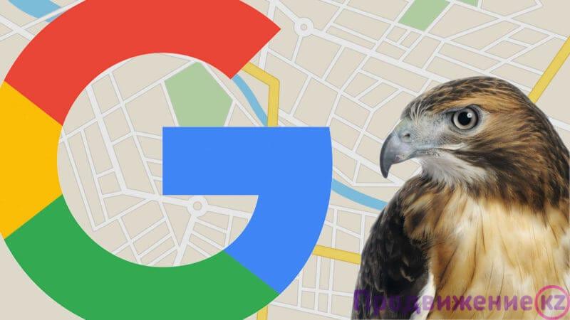 Изменения в локальных результатах выдачи поисковой системы Google