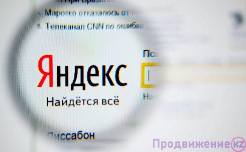 Новые площади для рекламы в Яндексе