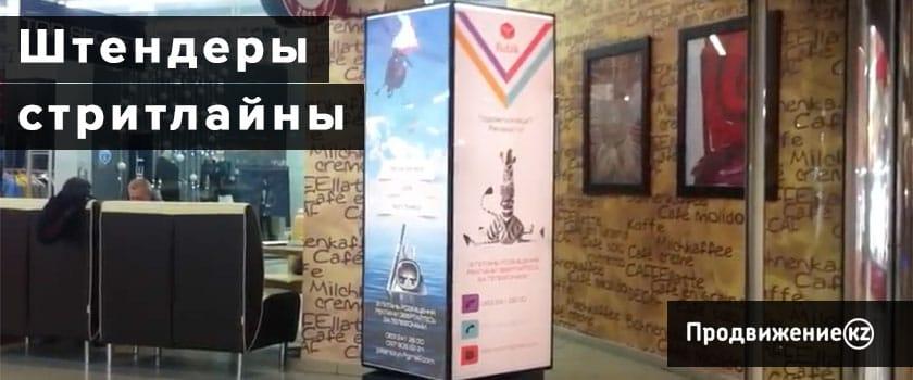Штендеры - стритлайны в Алматы