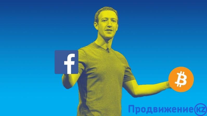 Facebook против рекламы криптовалют