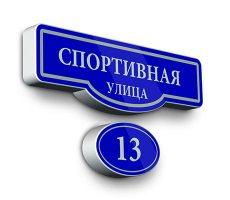 Домовые знаки, номера домов и адресные короба