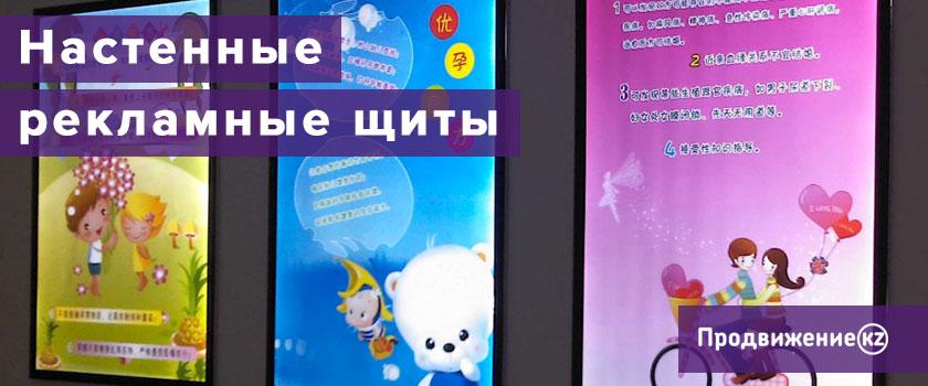 Настенные рекламные щиты