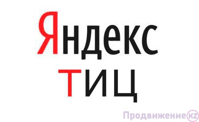 После почти 20 лет использования Яндекс отказывается от тИЦ. На смену ему приходит ИКС