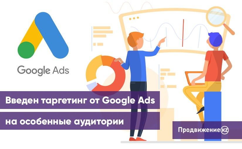 Введен таргетинг от Google Ads на особенные аудитории по намерениям вместо ключевиков в КМС