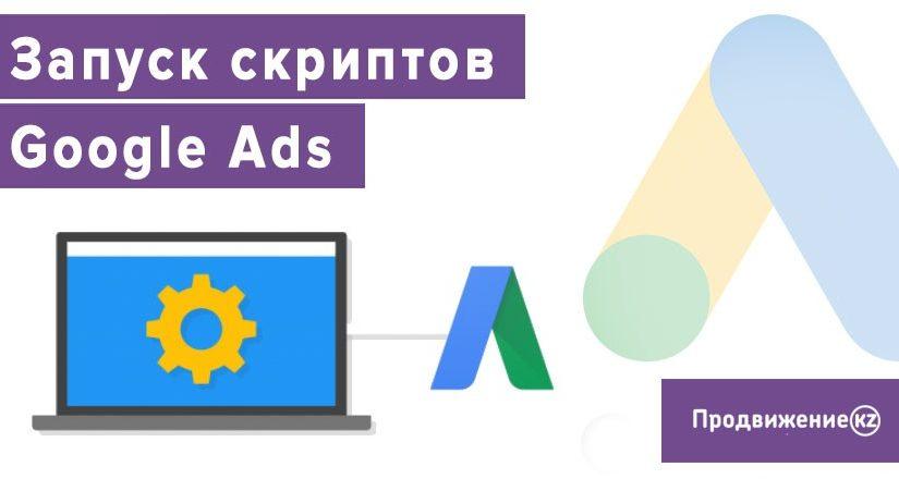 Как создать и запустить скрипт Google Ads?