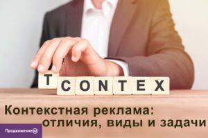Контекстная реклама: отличия, виды и задачи