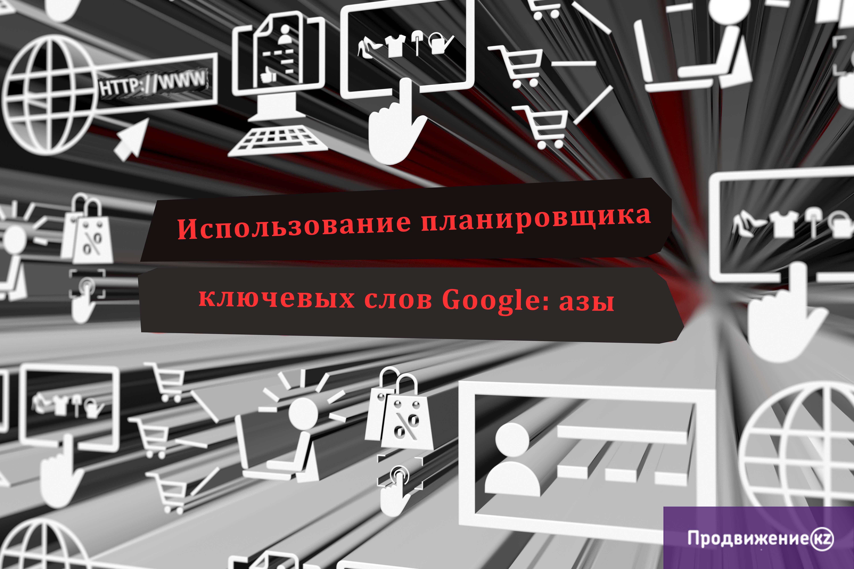 Использование планировщика ключевых слов Google: азы