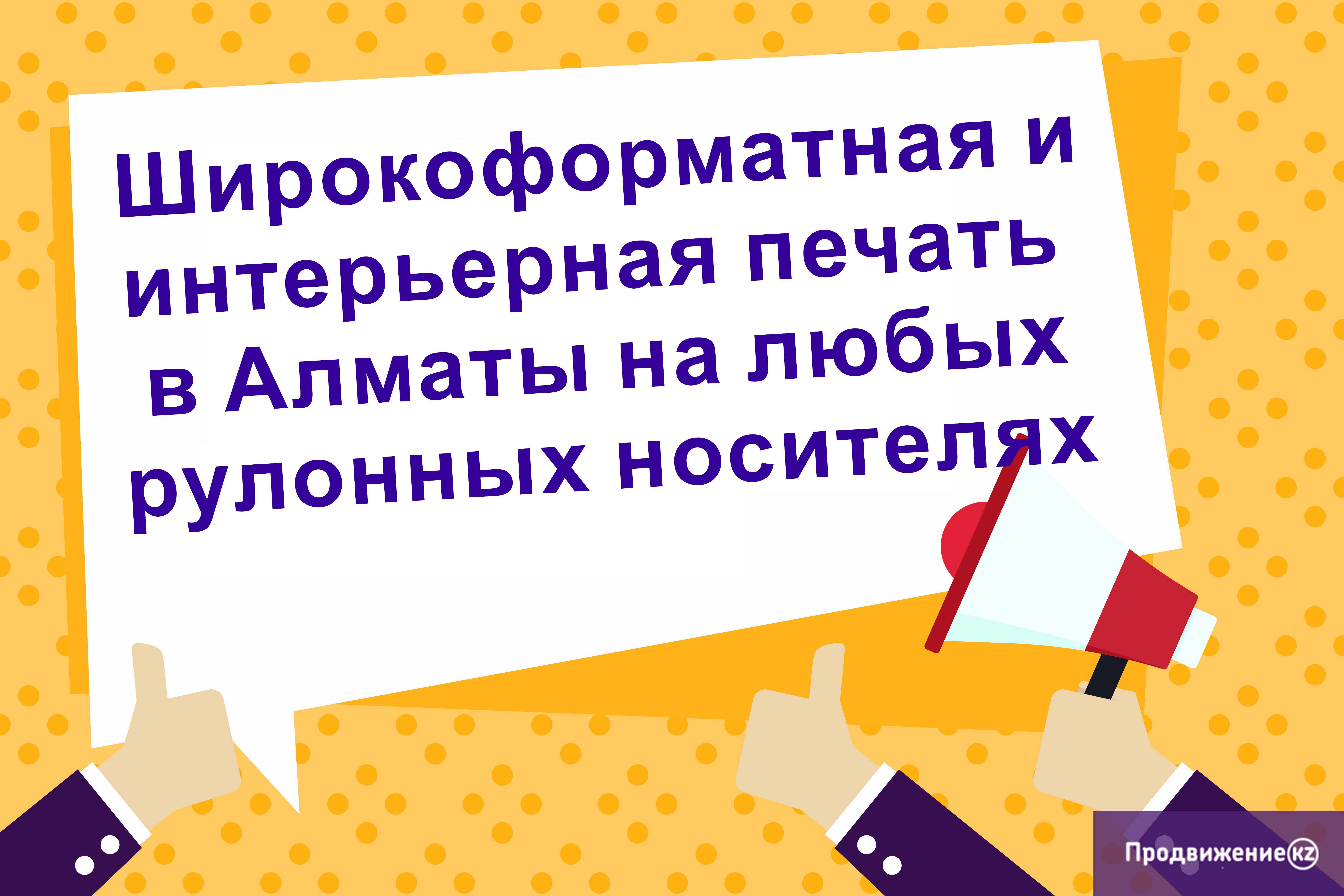 Широкоформатная и интерьерная печать в Алматы на любых рулонных носителях