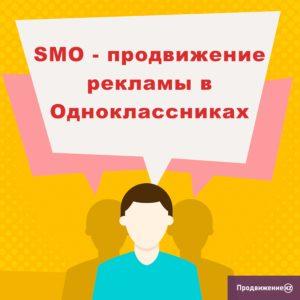 SMO-продвижение, реклама в Одноклассниках