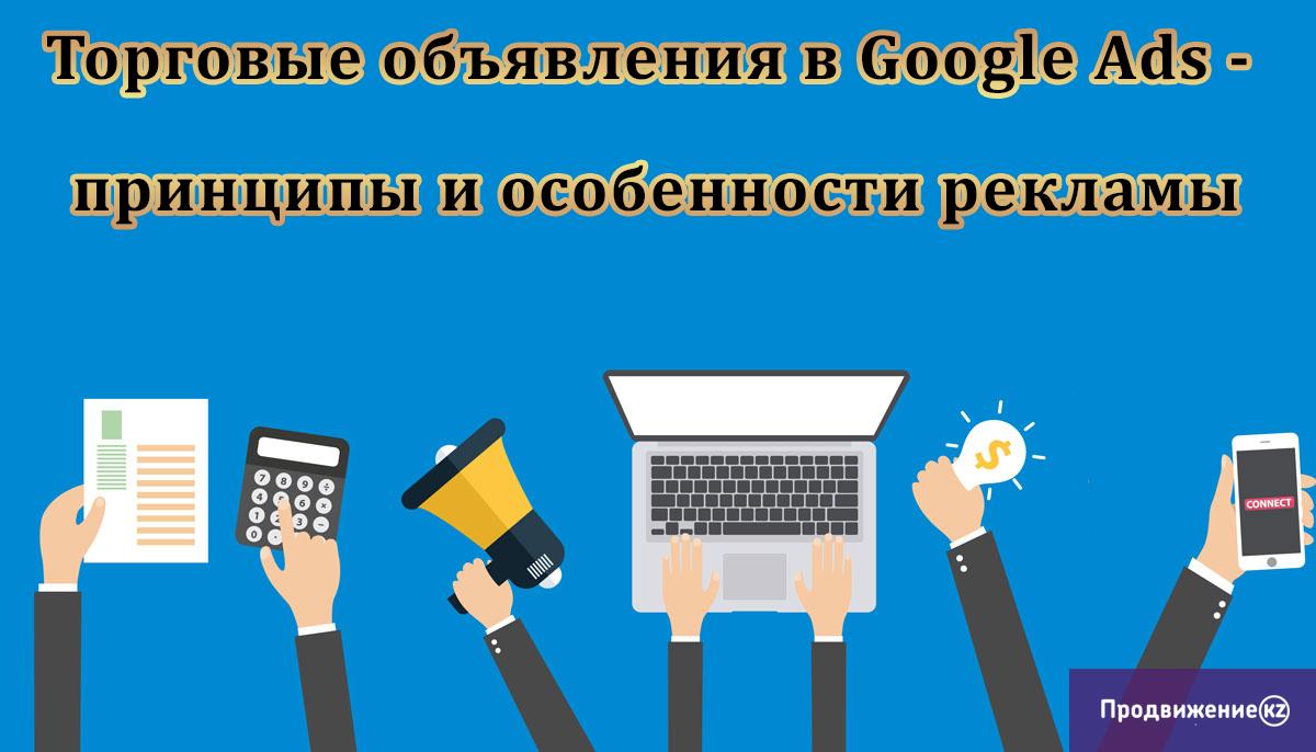 Торговые объявления в Google Ads - принципы и особенности рекламы