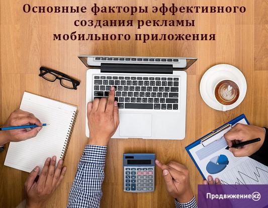 Основные факторы эффективного создания рекламы мобильного приложения