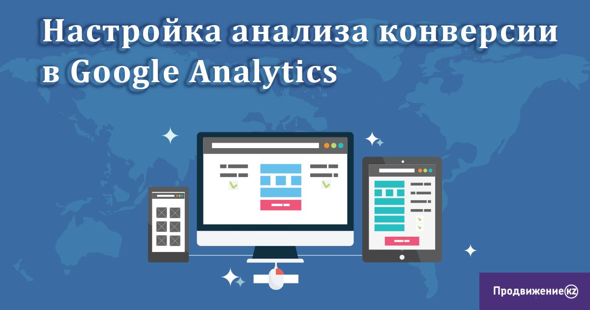 Настройка анализа конверсии в Google Analytics