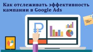 Как отслеживать эффективность кампании в Google Ads