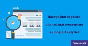 Настройки сервиса аналитики конверсии в Google Analytics