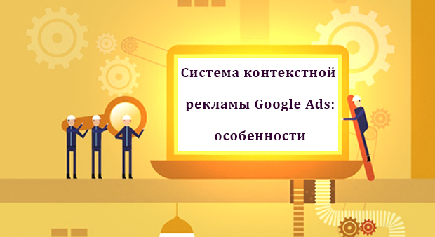 Система контекстной рекламы Google Ads: особенности