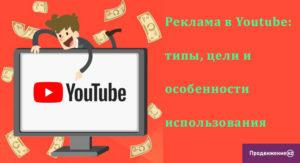 Реклама в Youtube: типы, цели и особенности использования