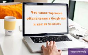 Что такое торговые объявления в Google Ads и как их заказать