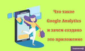 Что такое Google Analytics