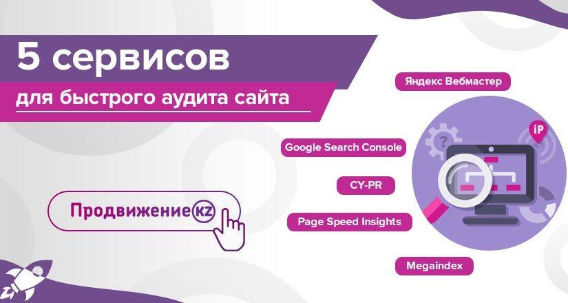 5 сервисов для быстрого аудита сайта — проверьте свой сайт самостоятельно