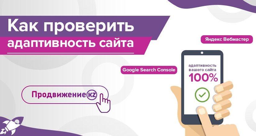 Как проверить адаптивность сайта — лучшие сайты и сервисы