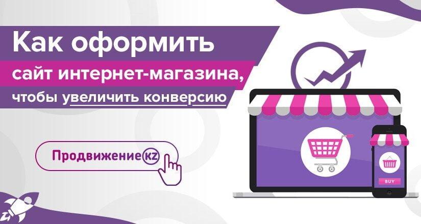 Как оформить сайт Интернет-Магазина, чтобы увеличить Конверсию