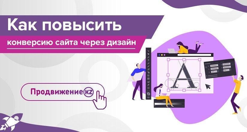конверсию сайта