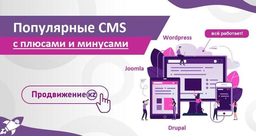 Популярные CMS с плюсами и минусами