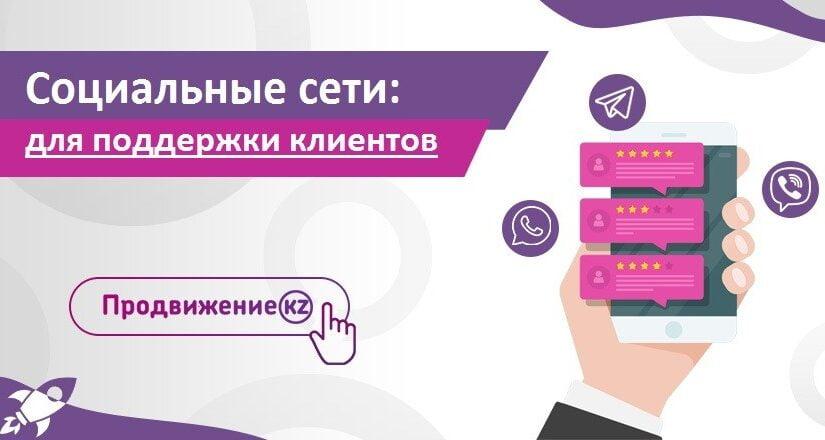 socseti dlya podderzhki klientov