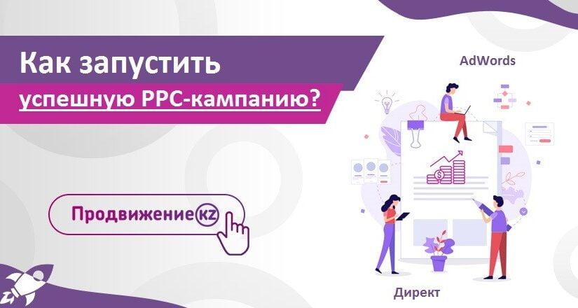 Как запустить успешную PPC-кампанию?