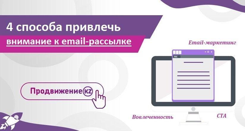 email-рассылке