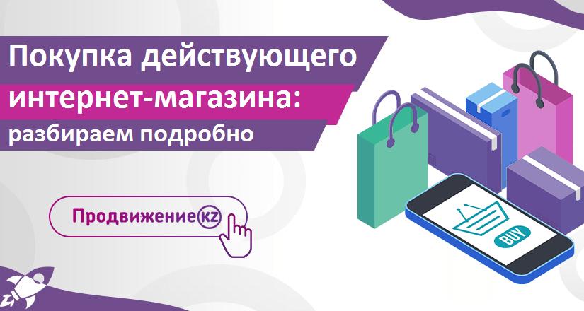 Покупка действующего интернет-магазина в качестве готового бизнеса