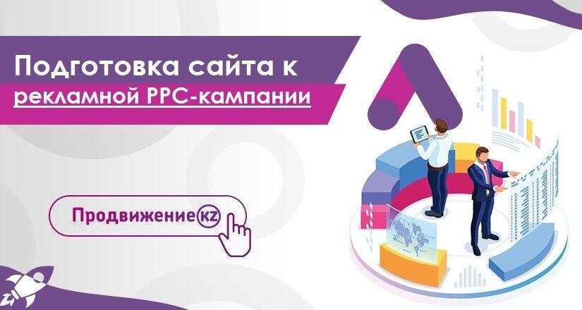 podgotovka sajta k ppc kampanii