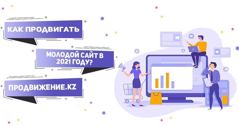 Как продвигать молодой сайт в поисковой выдаче в 2021 году?