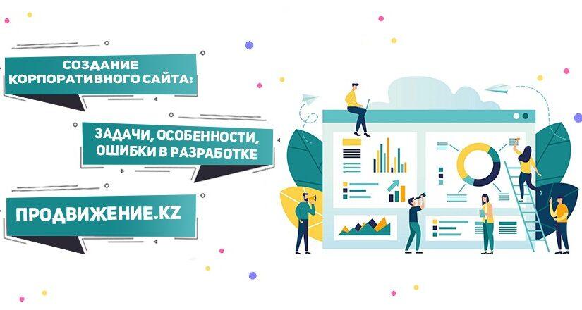 Создание корпоративного сайта: особенности и цели. Как выбрать разработчика?