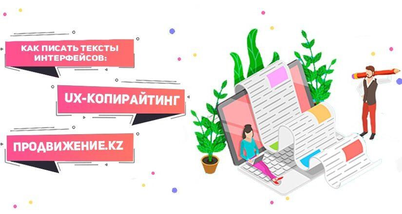 texty dlya interfeisov